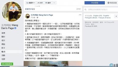 諷韓國瑜「政治奇才」 王丹:左手毀國民黨、右手救民進黨