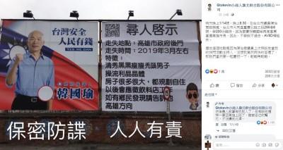 慶祝韓再度當選高雄市長 「小商人」今晚台北發雞排