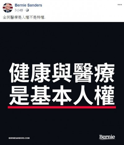 桑德斯引用台灣健保制度 「健康與醫療是基本人權」