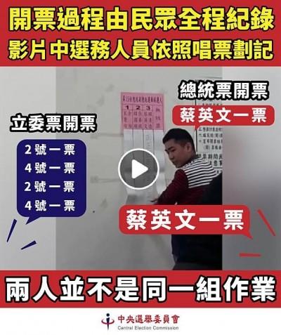大選後仍有不實謠言 蘇貞昌指示積極澄清