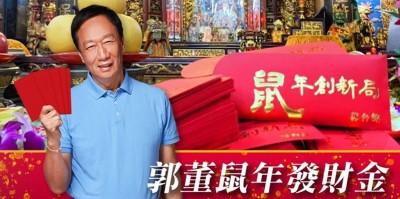 郭台銘宣布 發送1000份百元鼠年發財金