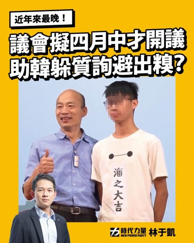 籲韓國瑜主動請辭省罷免開銷 林于凱:給高雄人最後的溫柔