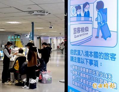 中國武漢肺炎疫情擴大 交通部提升機場港埠檢疫警戒