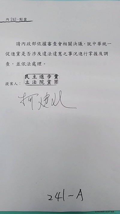 反駁徐永明!林靜儀:統促黨有罪無罪不能靠表決