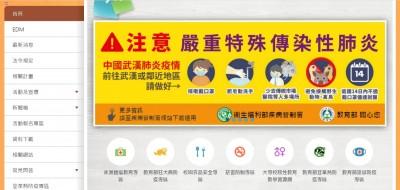 武漢肺炎》疫情爆發 教育部:教職員生赴中要提高警覺