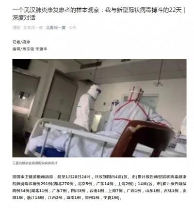 武漢肺炎》中媒訪談痊癒患者 公開發病與治療經過