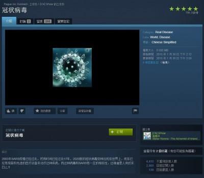 預言家?5年前遊戲「冠狀病毒」竟準確預測現今狀況