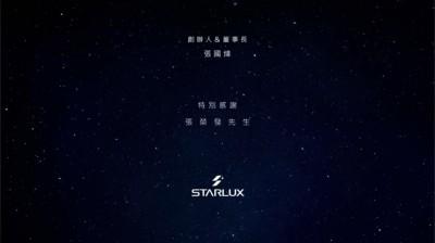 星宇航空首波廣告出爐 出現「他」的名字惹哭網友