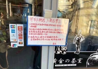 武漢肺炎》日本店家掛告示禁中國人入店 台港國家顧客除外