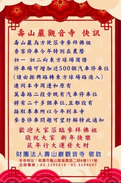 方便民眾參香 壽山巖初一、二另提供500個車位