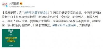 武漢肺炎》官媒呼籲「電子拜年」中國網友怒:網路講有X用?
