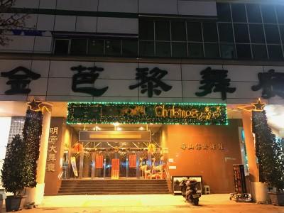 武漢肺炎》台商染病「舞照跳」 金芭黎舞廳店休2天大消毒