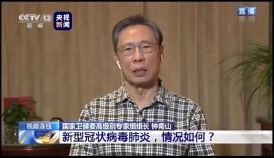 武漢肺炎》中國專家鍾南山:已有數種藥物準備用於臨床治療