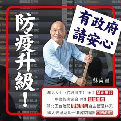 武漢肺炎》防疫升級 蘇貞昌PO陸生陸配來台新規範