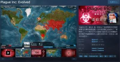 武漢肺炎》神預測?  「瘟疫公司」玩家Mod巧合嚇傻一眾玩家