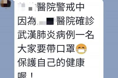 武漢肺炎》網瘋傳苗栗出現確診個案 衛生局長嚴正闢謠