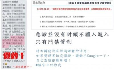 武漢肺炎》女網友PO錯誤訊息 高市:涉違法必查辦
