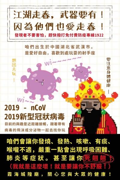 武漢肺炎》台北霞海城隍廟推4圖文 教你防範之道