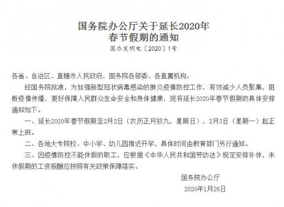 武漢肺炎》降低人群聚集 中國宣布春節假期延至2/2