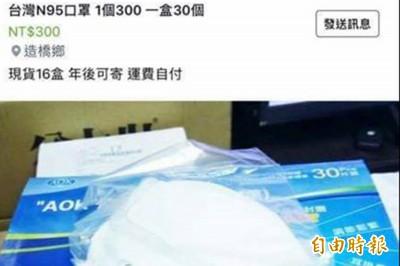 武漢肺炎》有人囤N95口罩6倍價轉賣?消保官:最高罰2500萬