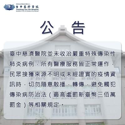武漢肺炎》謠傳台中慈濟醫院收治病患 院方澄清反駁