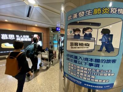 武漢肺炎》指揮中心:中港澳學生、教職員建議入境後在家休14天