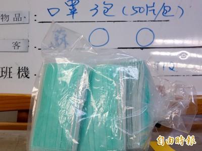 武漢肺炎》航警偕海關安檢郵包查獲逾3萬片口罩 沒入移交疾管署