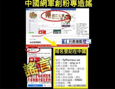 武漢肺炎》造謠僅財團才能拿到口罩 粉專來源竟是中國網站