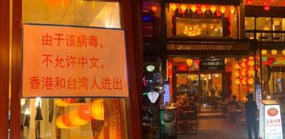 武漢肺炎》越南餐廳禁中國人進入 台灣人也遭殃