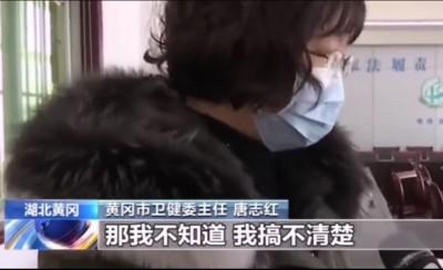武漢肺炎》中國官員還在混!第2大疫區衛健委主任搞不清疫情
