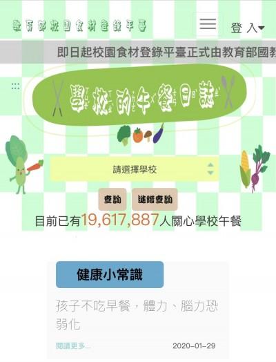 「校園食材登錄平台2.0」上線   手機APP就可登錄