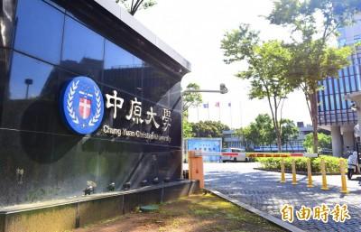 延後開學》中原大學 延至3月2日開學