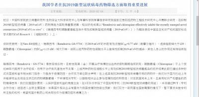 武漢肺炎》美研發新藥瑞德西韋 武漢病毒所卻搶先申請專利