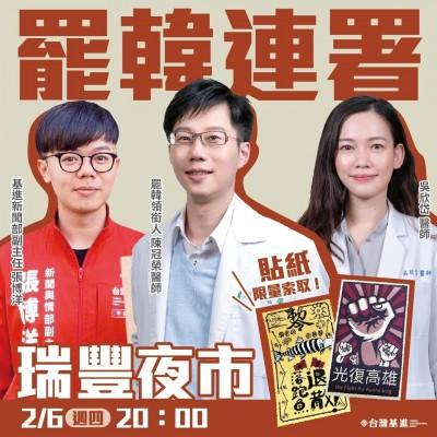 「還有貼紙嗎」?台灣基進今晚瑞豐夜市送罷韓貼紙