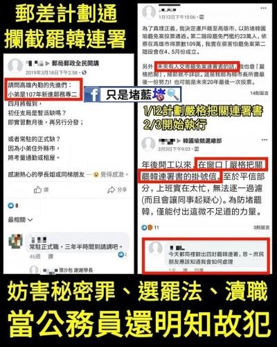韓粉自稱郵局員工攔截罷韓連署書 雄檢:了解中