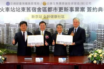 台鐵高雄站東宿舍都更案 與日勝生簽約打造高雄「新京站」