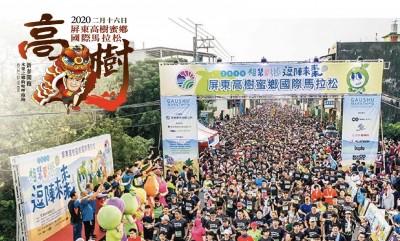 尚無武漢肺炎群聚感染 高樹蜜鄉萬人國際馬拉松如期舉行