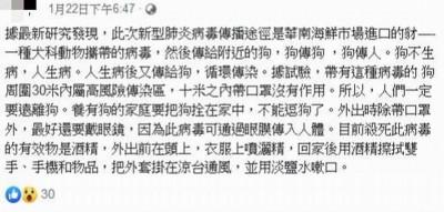 武漢肺炎》散佈狗傳人疫情假訊息 調查局火速逮人