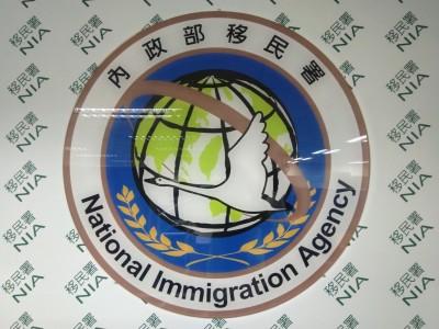 澎湖縣政府指責不肯提供資料 移民署:請地方配合中央整體作業