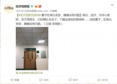 武漢肺炎》李文亮死了仍裝葉克膜「搶救」中國網友批院方演戲