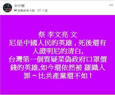 「宋中積」造謠被法辦 又抬出李文亮自居是台灣英雄