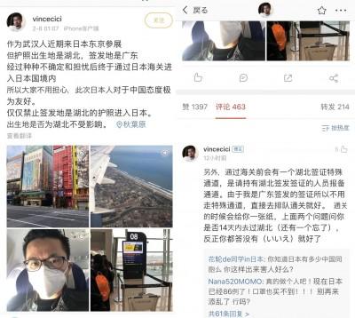 武漢肺炎》微博PO「入境日本攻略」 武漢男被中日網友罵翻