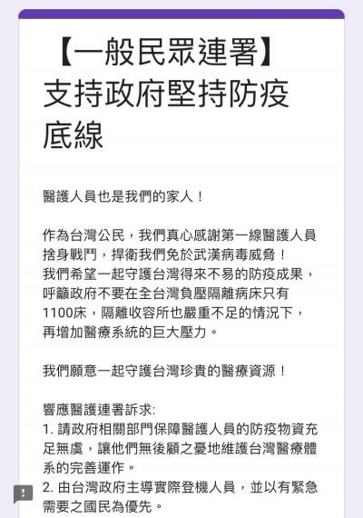 武漢肺炎》支持政府堅持防疫底線 超過18萬人連署相挺