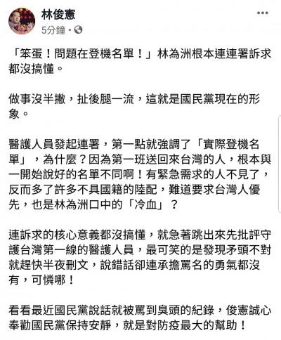 武漢肺炎》沒搞懂防疫底線連署 林俊憲轟國民黨