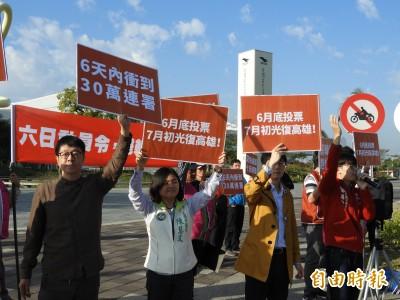 公民團體宣布 罷韓二階連署突破法定門檻