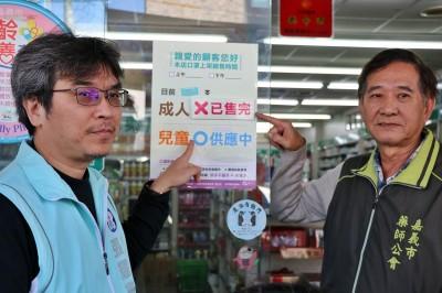 武漢肺炎》嘉市推「口罩販售公告2.0版」 90藥局供應狀況一目了然