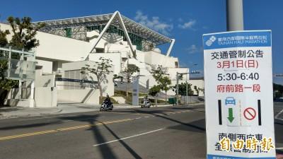 台南古都國際馬拉松確定照辦 2/16前退賽全額退費
