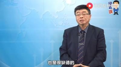 武漢肺炎》砲轟小英政府「缺德」 邱毅:中國人民必須團結
