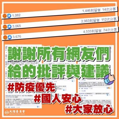 武漢肺炎》中配子女來台喊卡 陸委會:痛切檢討、記取教訓