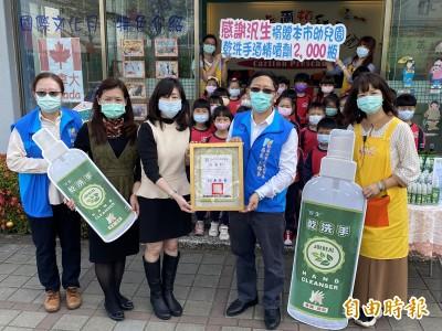 武漢肺炎》憂心幼兒健康 藥廠女副董捐贈2千多瓶酒精噴劑